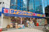 ダイコクドラッグ 四ツ橋本町店