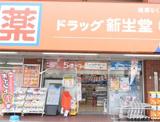 新生堂薬局 那珂川店