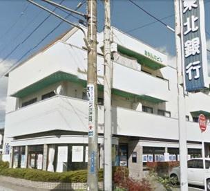 東北銀行 浅岸支店 山岸出張所の画像1