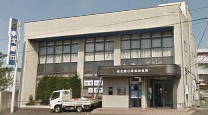 東北銀行 夕顔瀬支店 高松出張所の画像1