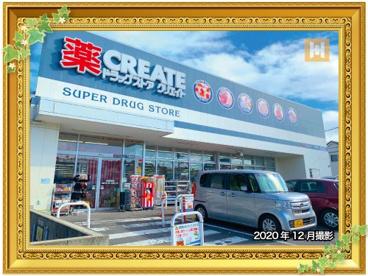 クリエイトSD(エス・ディー) 下瀬谷店の画像1