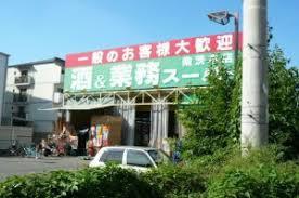 業務スーパー 南茨木店の画像1