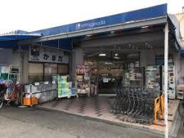 スーパーかまだ 茨木店の画像1