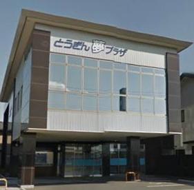 東北銀行 盛南プラザ支店の画像1