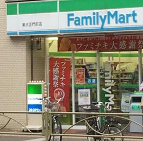 ファミリーマート 東大正門前店の画像1