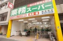 業務スーパー 新宿榎店