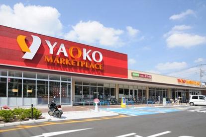 ヤオコー 佐野浅沼店の画像1