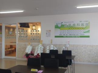松尾歯科医院の画像1