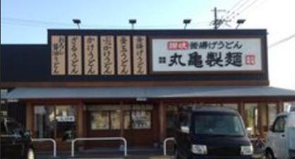 丸亀製麺堺泉北の画像1