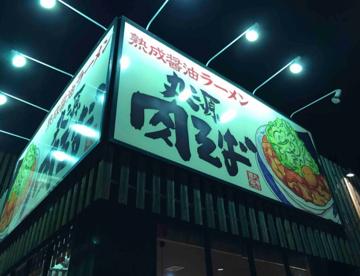 丸源ラーメン泉北店の画像1