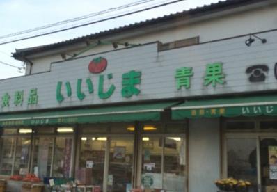 飯島食料品店の画像1