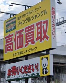 ジャングルジャングル 深井店の画像1
