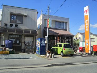浜松中沢郵便局の画像1
