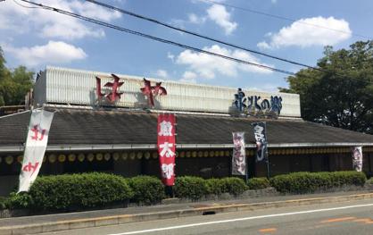 はや・魚太郎泉北の郷の画像1