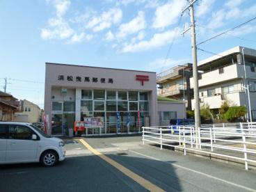 浜松曳馬郵便局の画像1