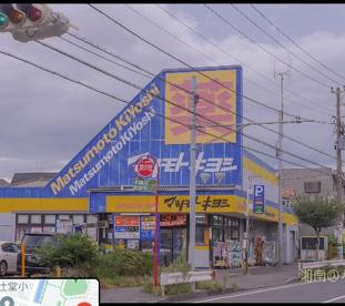 ドラッグストア マツモトキヨシ鵠沼海岸店の画像1