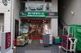 まいばすけっと 曙橋駅前店