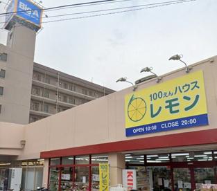 ビッグ・エー 横浜平戸店の画像1