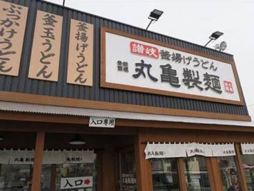 丸亀製麺大阪狭山の画像1