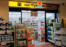 ドラッグストア マツモトキヨシ 瀬谷eモール店
