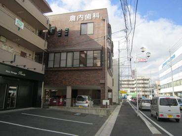 倉内歯科医院の画像2