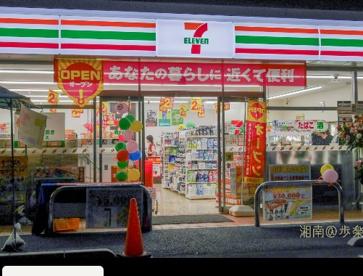 セブンイレブン藤沢城南4丁目店の画像1