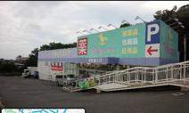 Welupark(ウェルパーク)横浜左近山店