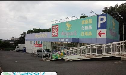 Welupark(ウェルパーク)横浜左近山店の画像1
