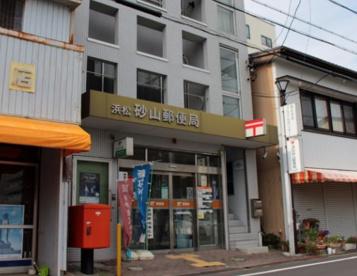 浜松砂山郵便局の画像1