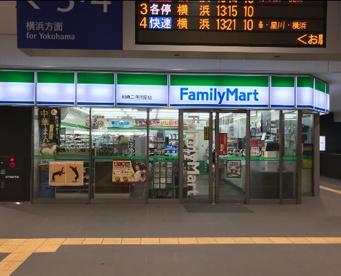 ファミリーマート相鉄二俣川店の画像1
