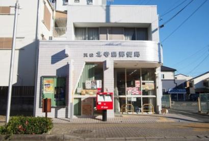 浜松北寺島郵便局の画像1