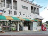 多和田スーパー