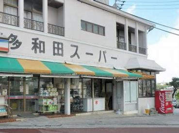 多和田スーパーの画像1