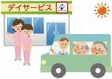 あしみじデイサービスセンター