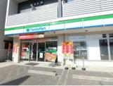 ファミリーマート 横浜子安通三丁目店