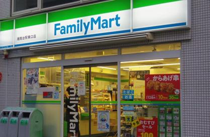 ファミリーマート 湘南台駅東口店の画像1