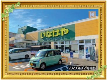 いなげや横浜左近山店の画像1
