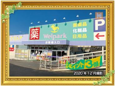 ウェルパーク横浜左近山店の画像1