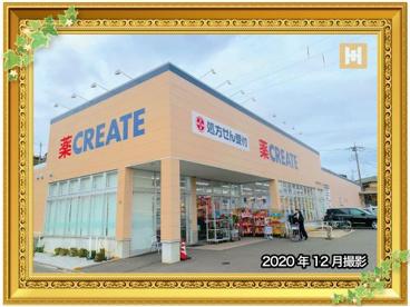 クリエイト旭川島町店の画像1
