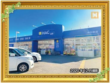 ハックドラッグ中白根店の画像1