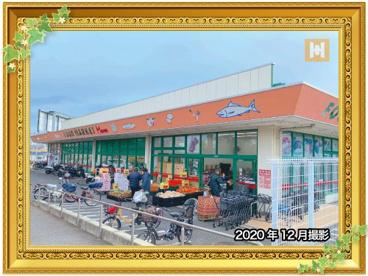 フードマーケットマム四季美台店の画像1