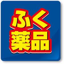 ふく薬品 西原店の画像1