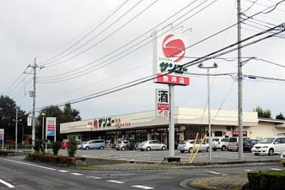 サンユー奈坪店の画像1