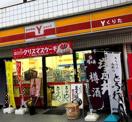 ヤマザキYショップ奥沢栗田店