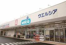 ウエルシア大井町中央店