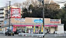 ウエルシア神戸鈴蘭台店