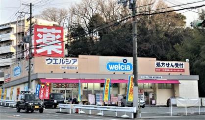 ウエルシア神戸鈴蘭台店の画像1