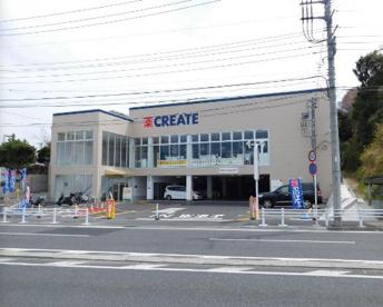 クリエイトS・D 栄鍛冶ヶ谷店の画像1