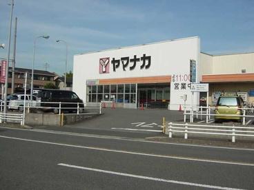 ヤマナカ 高横須賀店の画像1