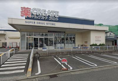 クリエイトS・D 栄小菅ヶ谷店の画像1